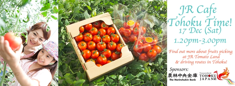tohoku tomato event 17 dec.jpg