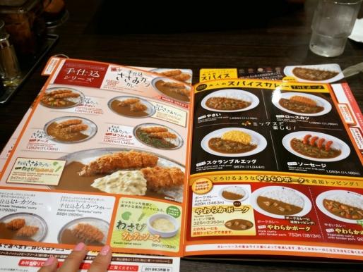 CoCo Ichibanya menu