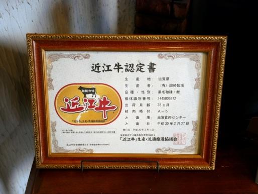 Ōmi beef certificate