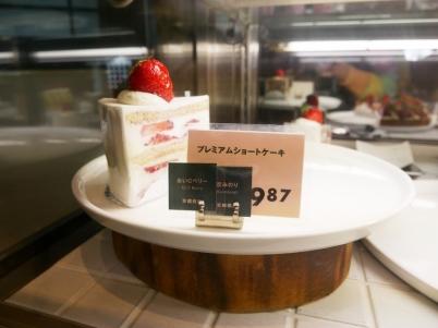 Premium Ichigo Shortcake - Oi C Berry (Kyoto) & Koiminori (Miyazaki)